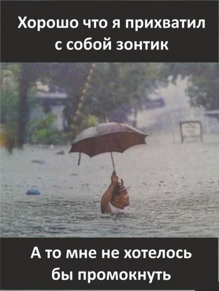 Картинки приколы про дождь и море, открытках красивые открытки
