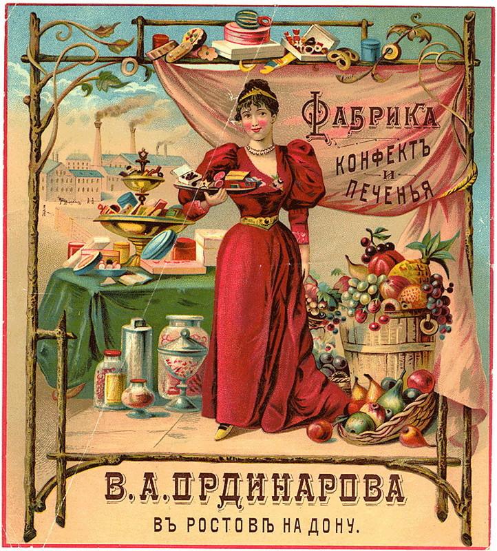 открытка чай и шоколадная фабрика уличная для