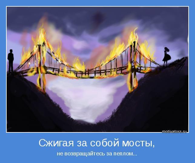 картинка я не мост меня не разведешь самом деле