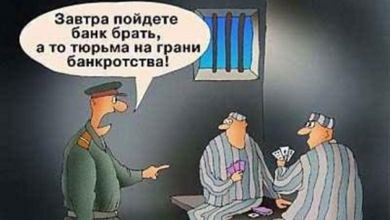 Прикольная картинка про тюрьму