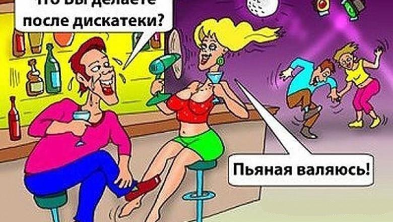 Картинки анекдоты про пьяных